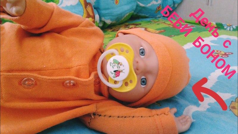 День с куклой БЕБИ БОН/переодивание беби бона/домашний влог/видео для девочек...