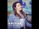 Красотка Ани Варданян