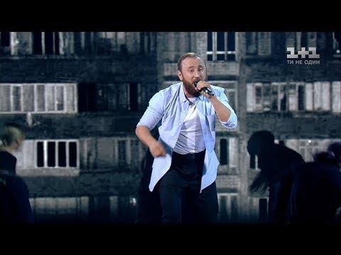 Дмитрий Самко – Там, де нас нема – четвертьфинал – Голос страны 8 сезон