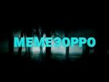 Мемезорро - По жизни КОРОЛЕВА