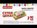 Farsh_cena_12_31jan_HD