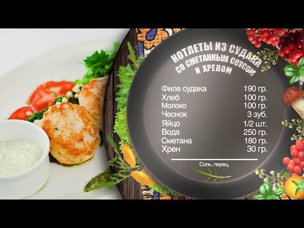 Как приготовить котлеты из судака? Рецепт от шеф-повара