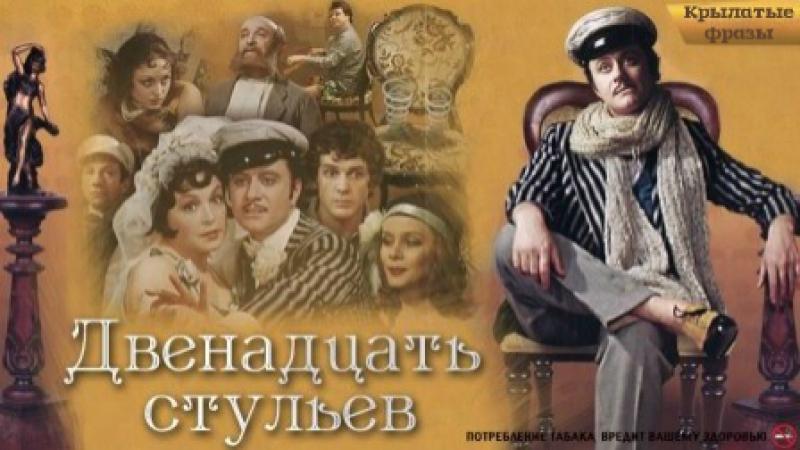 Крылатые фразы из фильма 12 стульев Марка Захарова 1976