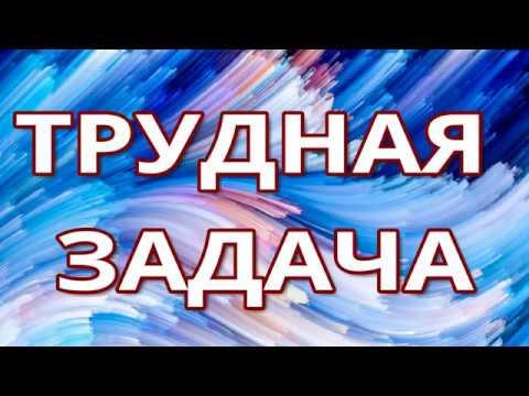 15. Вадим Зеланд - Трудная задача.
