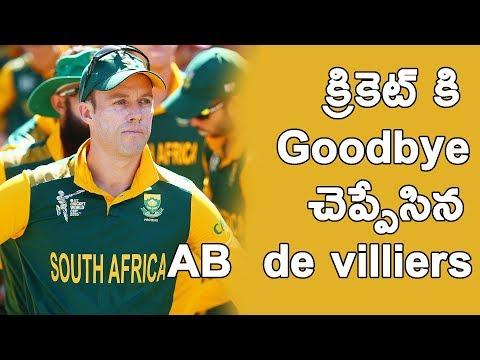 AB de Villiers Retires from international Cricket | Tribute to AB de Villiers Netivaartalu.com