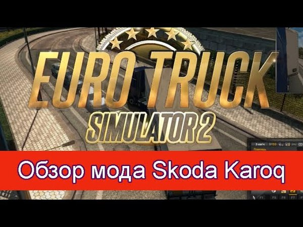 Euro Truck Simulator 2 Устанавливаем мод Skoda Karoq 13