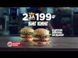 2 БИГ КИНГА® и другие бургеры на выбор за 199 рублей в Бургер Кинг®