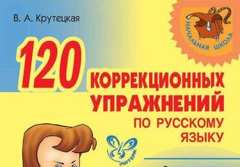 КРУТЕЦКАЯ 120 КОРРЕКЦИОННЫХ УПРАЖНЕНИЙ ПО РУССКОМУ ЯЗЫКУ СКАЧАТЬ БЕСПЛАТНО