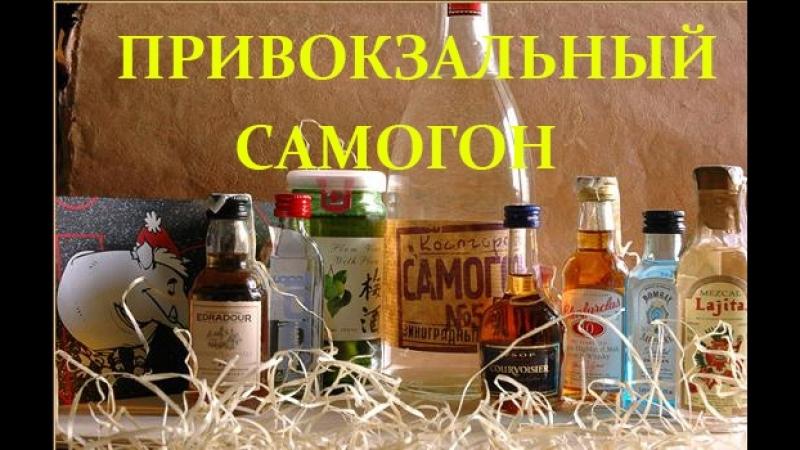 Самогонщики с Привокзальной=