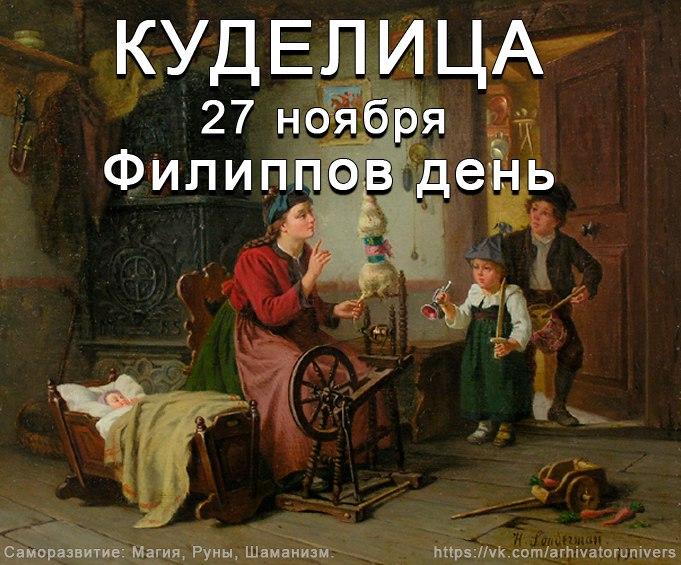 В народе день «27 ноября» называли Филиппово заговенье, Куделица.  LQzW4sms7sA