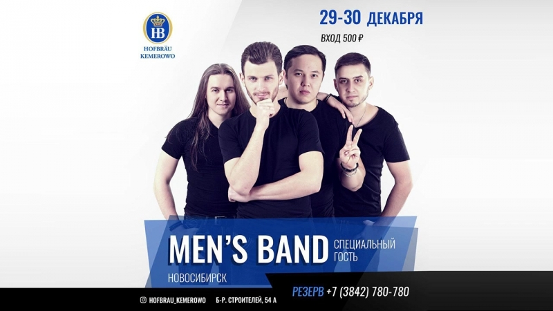 Кавер-группа Men`s Band г. Новосибирск в Hofbrau Kemerowo