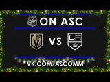 NHL | Las Vegas vs Los Angeles