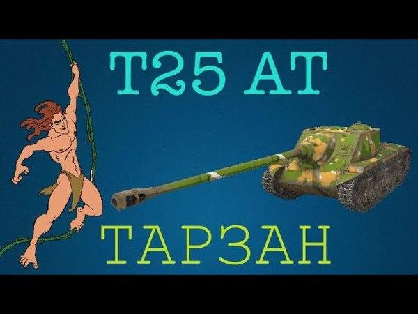 WoT Blitz. T25 AT-Тарзан.