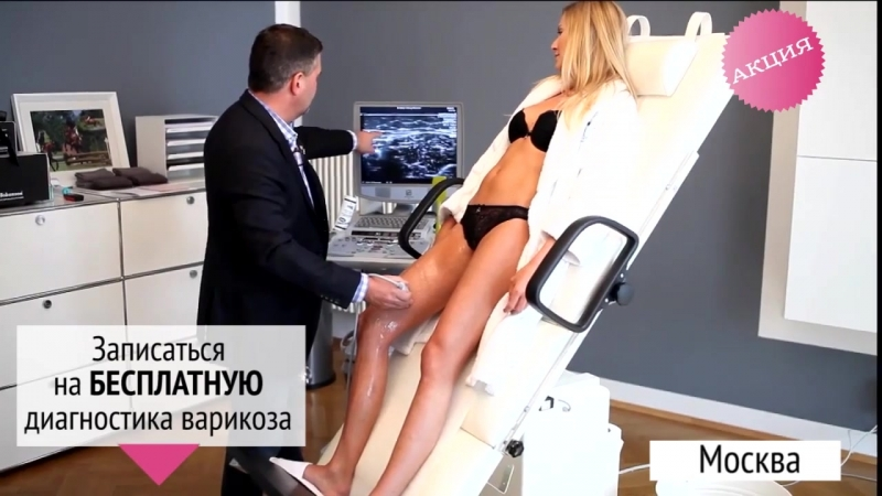 БЕСПЛАТНАЯ диагностика варикозного расширения вен в Москве