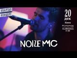 NOIZE MC 20.12 В КИЕВЕ!