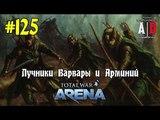 Total War: Arena ? Тотал Вар Арена ?#125 Лучники Варвары и Арминий. ОБЗОР и тактика игры за отряд
