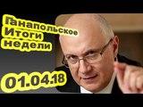 Матвей Ганапольский. Итоги недели с Евгением Киселевым. 01.04.18
