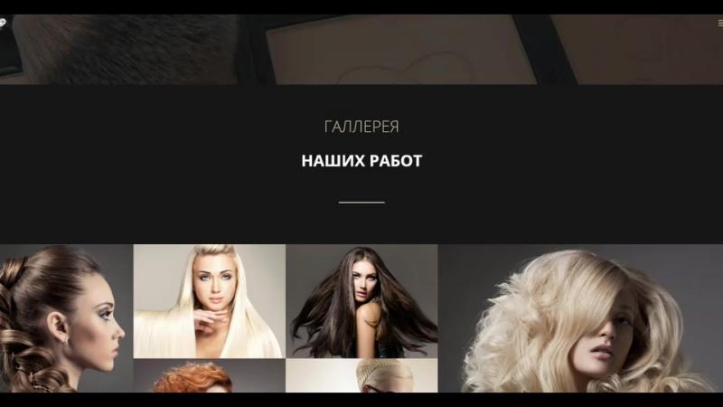 демо сайт для салона красоты или парикмахерской