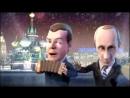 Медведев и Путин - Частушки 1 (МультЛичности)