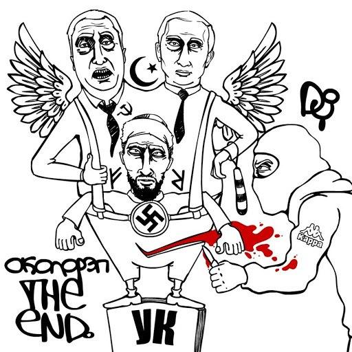 Околорэп альбом The End