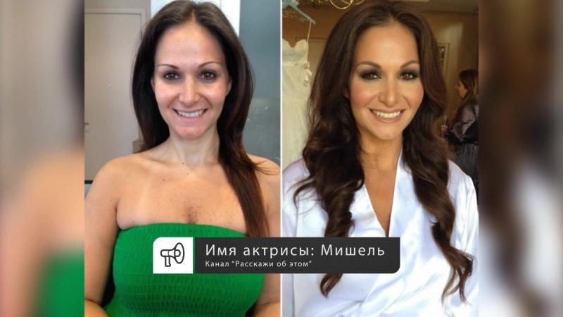 30 порноактрис до и после макияжа