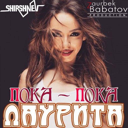 Лаурита альбом Пока-пока (Shirshnev Remix)