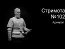 Стримота № 101 Роспись Миниатюры ALTORES STUDIO Адмирал Масштаб 1 10 3
