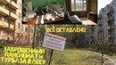 Заброшенный пансионат в лесу ВСЕ ОСТАВЛЕНО и НЕ ТРОНУТО Отдохнули на заброшенной турбазе Сталк