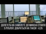 Один день из жизни аэропорта Могилева