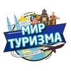 """""""Мир туризма""""  Туристический центр"""