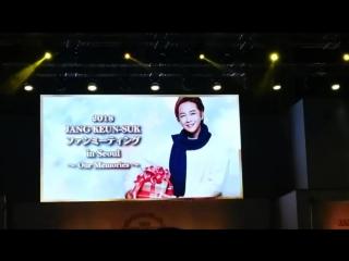 JKS ~ 'Our Memories' (Fan Meeting in Seoul_27.01.2018)