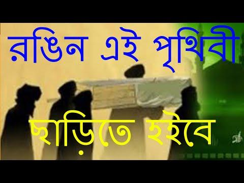 Bangla islamic song 2018 | Rongin aee prithibi | Maruf Mithir | Islamic Regulations (NEW)