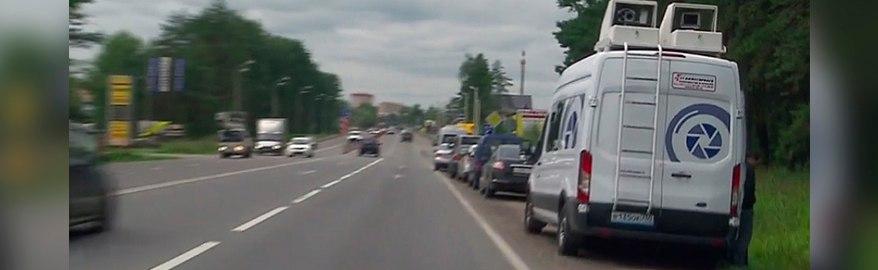 Внимание: белые фургоны на дорогах — это мобильные камеры