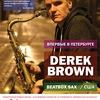 Derek Brown BeatBoxSax Fish Fabrique Nouvellе