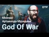 Обзор God of War. Похожа на Dark Souls? Мнение Артавазда Мурадяна