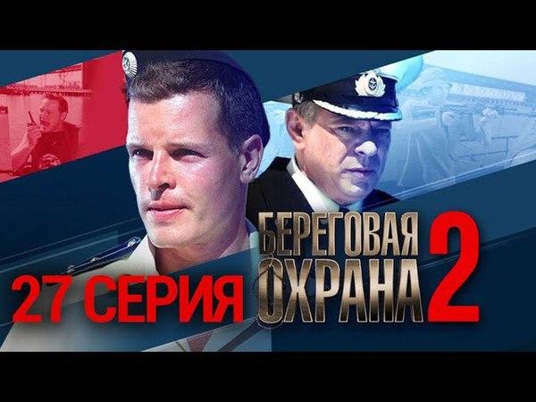 Береговая охрана 2 сезон 27 серия (2015) HD 1080p