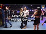 Михаил Янис - Люблю Безумно.