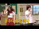 Knowing Bros: Apink Na-uen vs Bo-mi vs Heechul Dance Battle