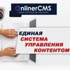 Мультисайтовая CMS   OnlinerCMS