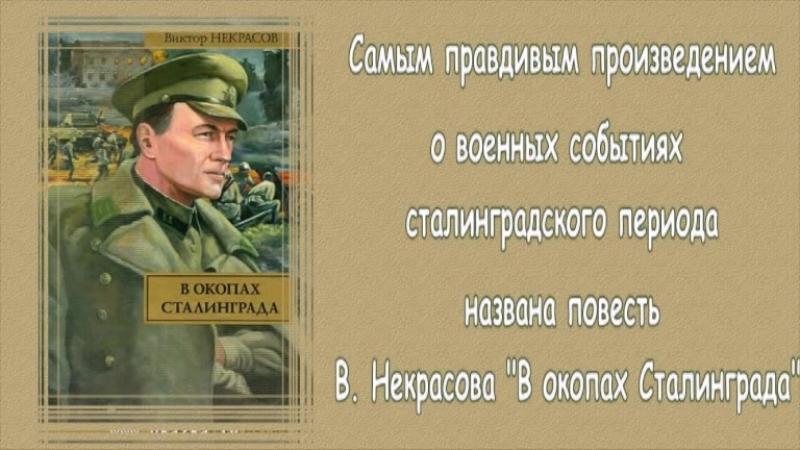 Буктрейлер по книге В. Некрасова «В окопах Сталинграда»