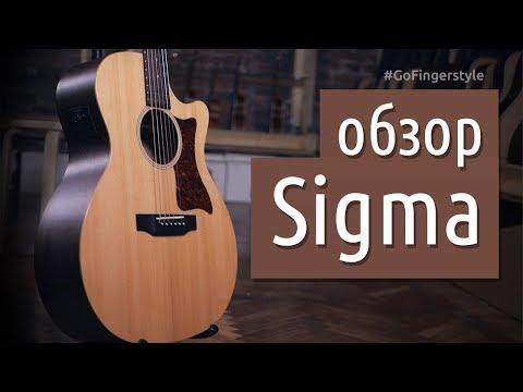 Недорогие Sigma – обзор двух гитар (OMM-ST и GMC-STE)