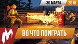 ?Во что поиграть на этой неделе — 30 марта (Far Cry 5, Neverwinter Nights EE, Titan Quest)