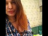 Я не угадала - Helga Kachkova