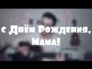 С Днём Рождения, Мама! ♥