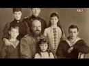 10. Династия Романовых. Александр III. Богатырь на троне. ТВЦ., 2013г