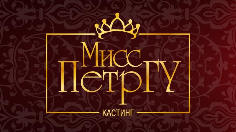 МИСС ПетрГУ 2018. КАСТИНГ