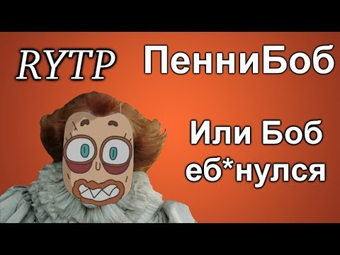 ПенниБоб, или Боб еб*нулся -   RYTP   - Collab