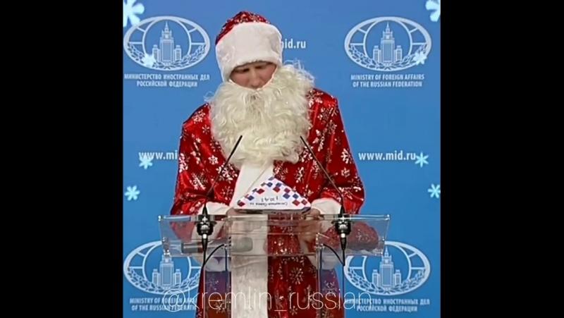 "@kremlin_russian on Instagram- ""ДедМороз открыл брифинг в МИД России _ Дед Мороз открыл еженедельный брифинг в МИД Р"