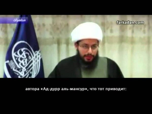 Шейх Ясир аль-Хабиб: «Умар ибн Хаттаб (Л) был пассивным гомосексуалистом и имел болезнь ануса»