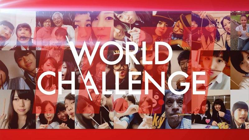 ポッキー WORLD CHALLENGE 11 11 世界記録達成 記念 グリコ